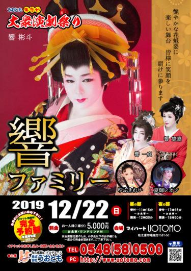 うおとも年忘れ大衆演劇祭り2019